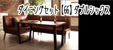 ダイニングセット【66】ダブルシックス