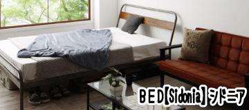 男前ベッド【Sidonia】シドニア