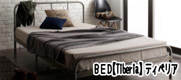 男前ベッド【Tiberia】ティベリア